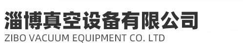 淄博真空(kong)設備有限公司